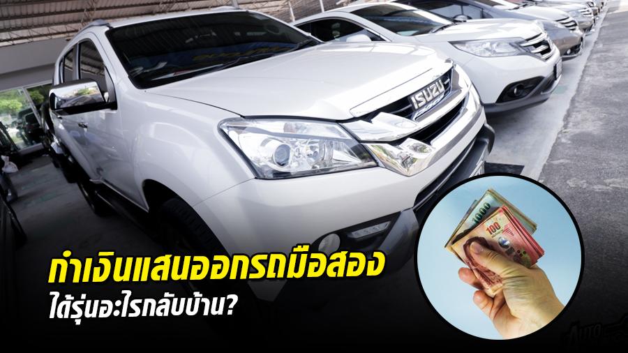 Auto Republic ซื้อรถมือสอง รถมือสอง วิธีการเลือกซื้อ เต็นท์รถ เต๊นท์รถมือสอง