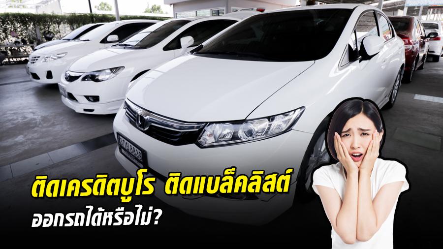 Auto Republic การเลือกซื้อรถยนต์ ซื้อรถมือสอง ติดแบล็คลิสต์ รถยนต์ ออกรถ เครดิตบูโร