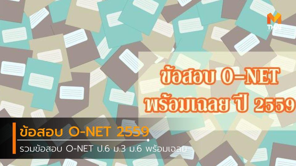 ข้อสอบ ข้อสอบ O-NET ข้อสอบพร้อมเฉลย ข้อสอบเก่า ข้อสอบเก่า O-NET ข้อสอบเก่าโอเน็ต ข้อสอบโอเน็ต ข้อสอบโอเน็ต59 ข้อสอบโอเน็ตป.6 ข้อสอบโอเน็ตม.3 ข้อสอบโอเน็ตม.6