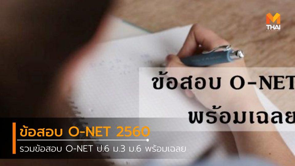 ข้อสอบ ข้อสอบ O-NET ข้อสอบพร้อมเฉลย ข้อสอบโอเน็ต ข้อสอบโอเน็ต60 ข้อสอบโอเน็ตป.6 ข้อสอบโอเน็ตม.3 ข้อสอบโอเน็ตม.6