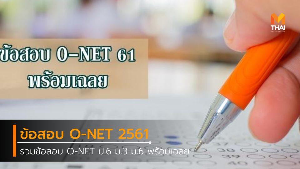dek62 ข้อสอบ ข้อสอบ O-NET ข้อสอบพร้อมเฉลย ข้อสอบโอเน็ต ข้อสอบโอเน็ต61 ข้อสอบโอเน็ตป.6 ข้อสอบโอเน็ตม.3 ข้อสอบโอเน็ตม.6 เฉลยข้อสอบO-net เฉลยข้อสอบโอเน็ต