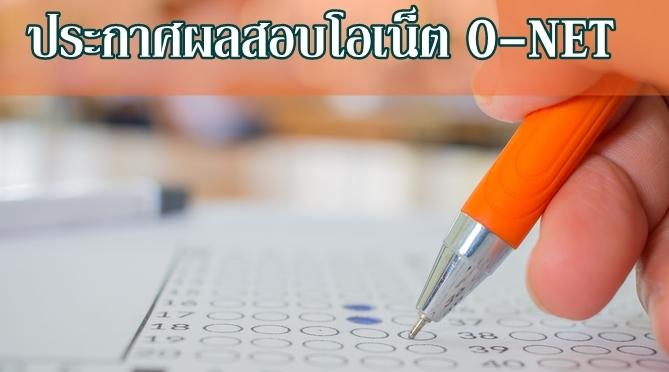 dek62 o-net O-NET 61 คะแนน O-net คะแนนโอเน็ต ประกาศผลสอบ ผลสอบ ผลสอบ O-Net ผลสอบโอเน็ต เช็คผลสอบ โอเน็ต โอเน็ต 61
