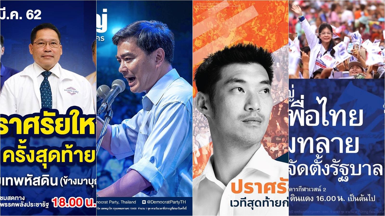 ประชาธิปัตย์ ปราศัยใหญ่ พลังประชารัฐ อนาคตใหม่ เพื่อไทย