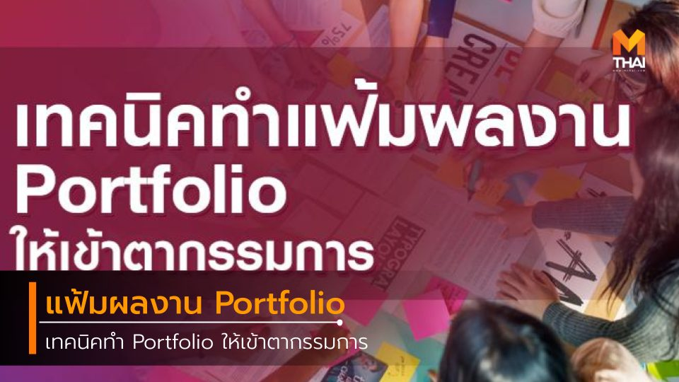 Portfolio วิธีทำ Portfolio สอนทำ Portfolio เทคนิคการเรียน แฟ้มผลงาน แฟ้มผลงาน Portfolio แฟ้มสะสมผลงาน โชว์พอร์ท