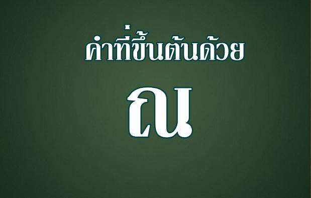 คำที่ขึ้นต้นด้วย ณ ณ ณ เณร ณอ เณร ภาษาไทย เกร็ดความรู้ เรื่องน่ารู้