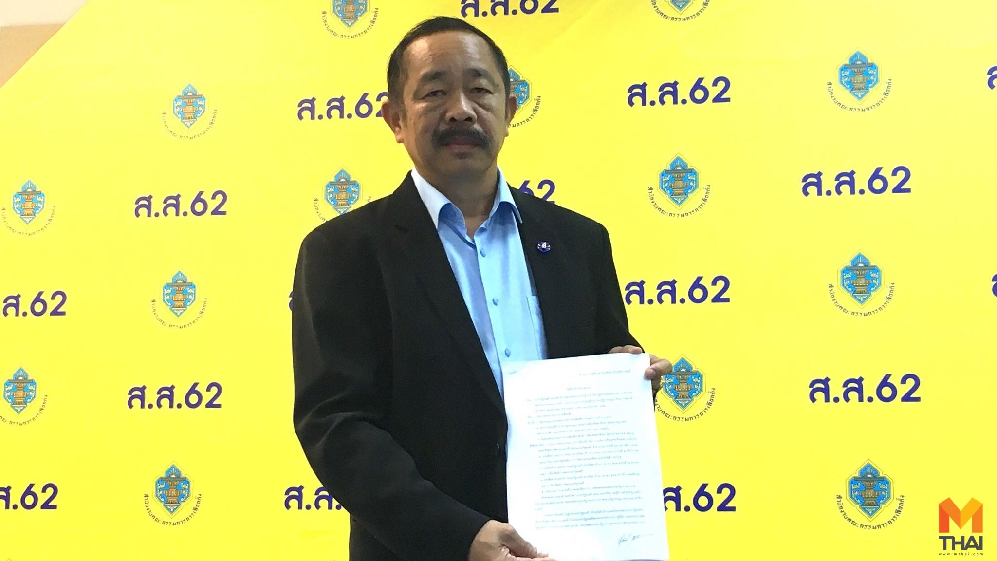 บัตรคนจน พรรคพลังประชารัฐ พลเอกประยุทธ์ จันทร์โอชา เพื่อไทย