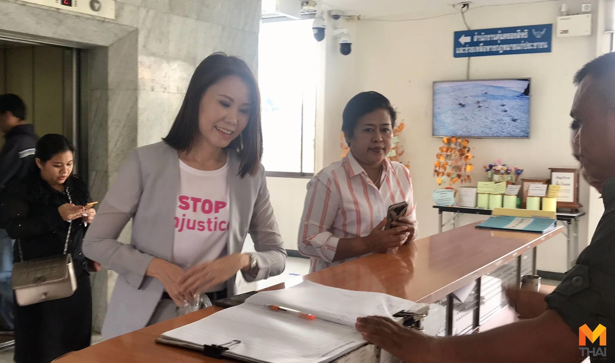 กลุ่มคนอยากเลือกตั้ง คดี UN62 ณัฏฐา มหัทธนา