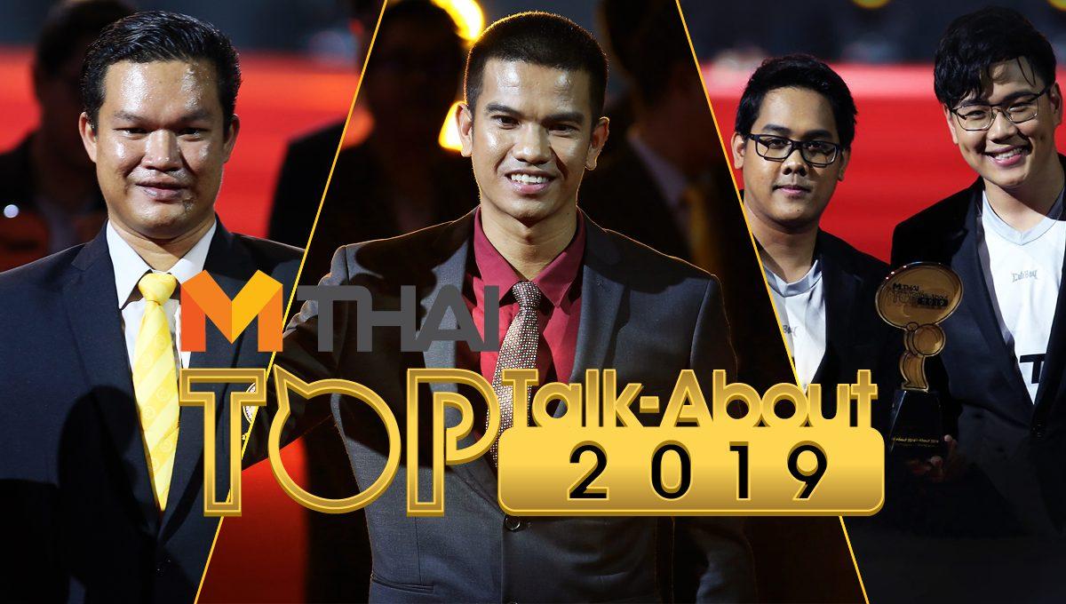 MThai Top Talk-About 2019 จ่าเอกอนุสรณ์ ไชยชำนาญ ทีม MITH พรชัย เค้าแก้ว
