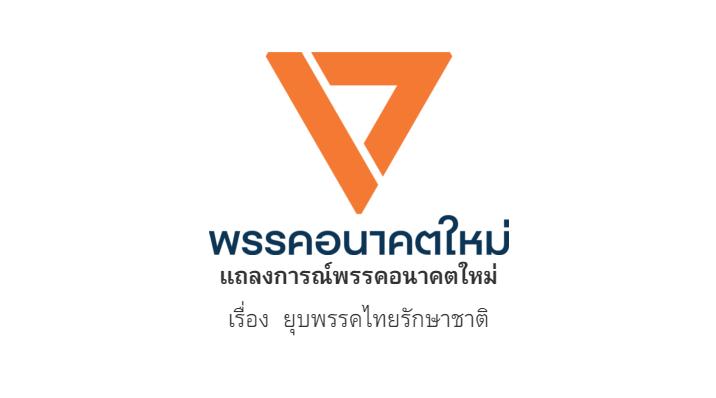 พรรคอนาคตใหม่ พรรคไทยรักษาชาติ ยุบพรรค ยุบพรรคไทยรักษาชาติ เลือกตั้ง62