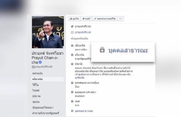 นายกรัฐมนตรี ประยุทธ์ จันทร์โอชา สถานะเฟซบุ๊ก เจ้าหน้าที่รัฐ เลือกตั้ง62