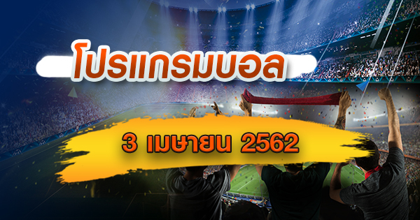 กัลโช่ เซเรียอ อา พรีเมียร์ลีก ลาลีกา สเปน อังกฤษ อิตาลี โตโยต้า ไทยลีก 2019 โปรแกรมบอล