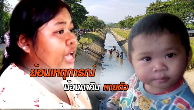 น้องภาคิน เด็กจมน้ำ เด็กหาย เด็กหายที่เพชรบุรี