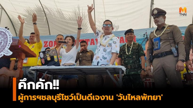 ข่าวภูมิภาค ชลบุรี พัทยา วันไหลพัทยา สงกรานต์
