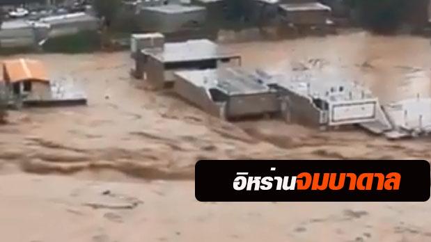 ข่าวสดวันนี้ น้ำท่วม อิหร่าน