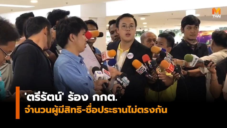 กกต ตรีรัตน์ ศิริจันทโรภาส เพื่อไทย เลือกตั้ง เลือกตั้ง62