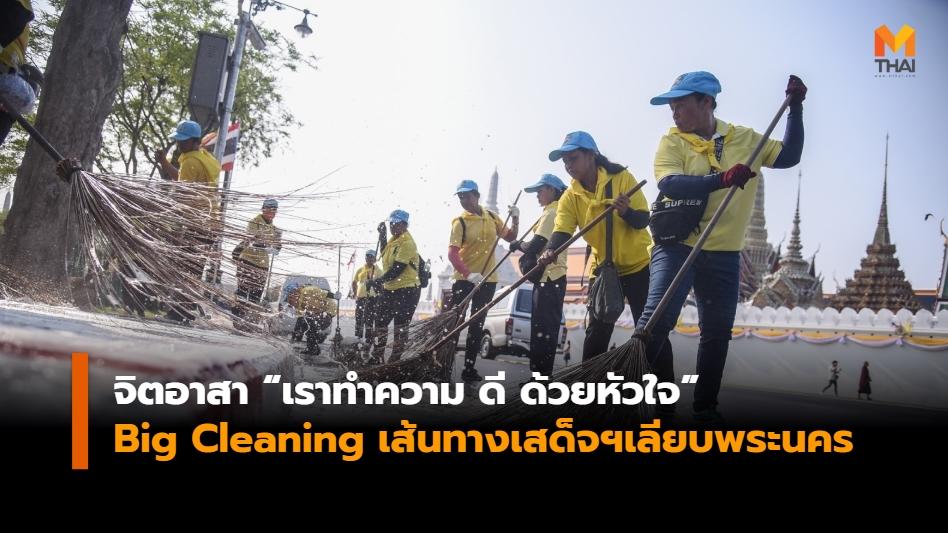 Big cleaning จิตอาสา พระราชพิธีบรมราชาภิเษก เราทำความ ดี ด้วยหัวใจ ในหลวงรัชกาลที่ 10