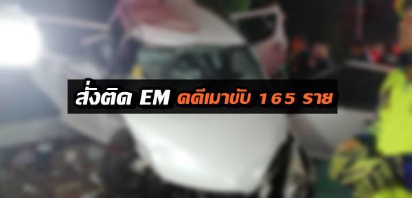 7 วันอันตราย ข่าวสดวันนี้ คดีเมาแล้วขับ สงกรานต์ 2562