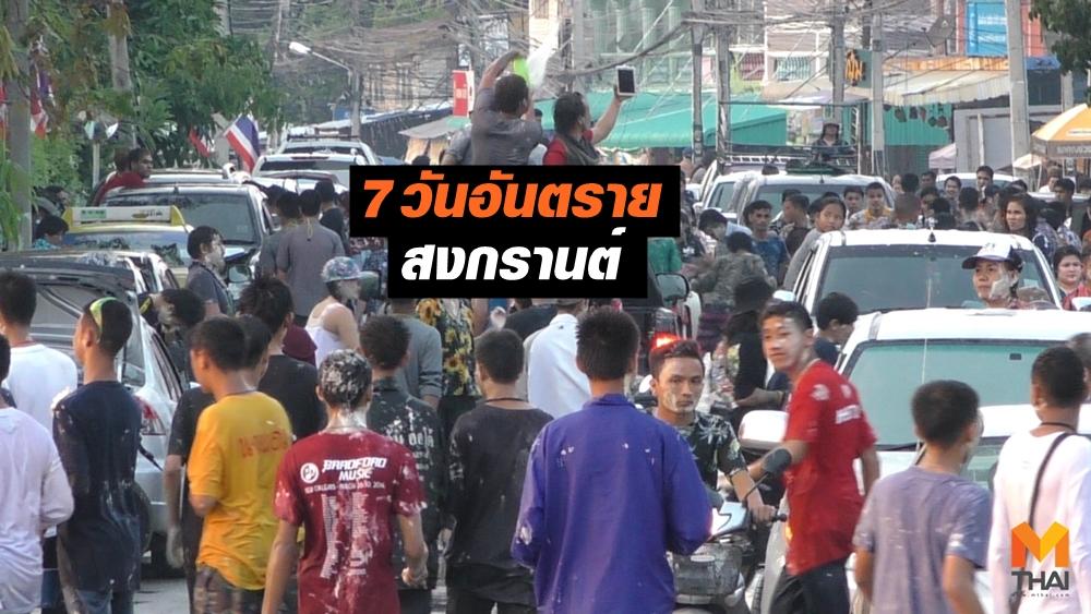 7 วันอันตราย สงกรานต์ สงกรานต์ 2562