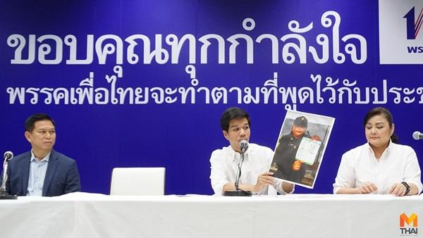 ข่าวสดวันนี้ นับคะแนน พรรคเพื่อไทย เลือกตั้ง