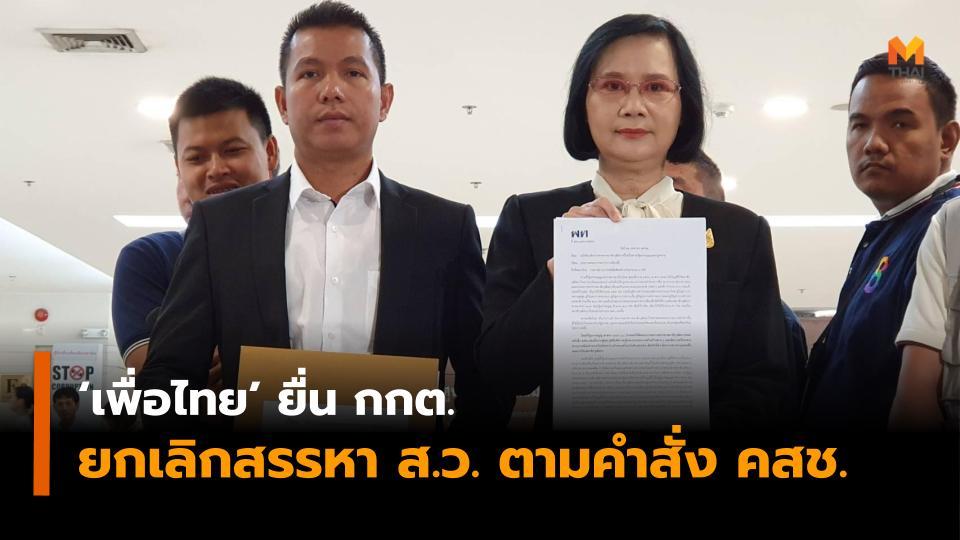 ส.ว. เพื่อไทย เลือกตั้ง62