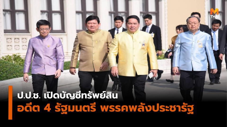พรรคพลังประชารัฐ เปิดทรัพย์สิน 4 รัฐมนตรี