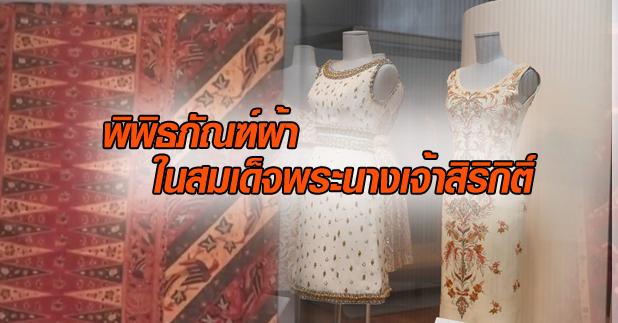 MONO29 ข่าวสดวันนี้ พิพิธภัณฑ์ผ้าฯ