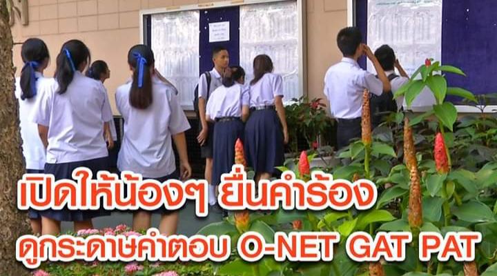 GAT-PAT o-net ยื่นคำร้องขอดูกระดาษคำตอบ สทศ.