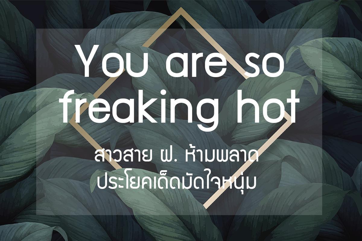 hot คําศัพท์ภาษาอังกฤษ ประโยคภาษาอังกฤษ ประโยคมัดใจหนุ่ม ภาษาอังกฤษง่ายนิดเดียว ภาษาอังกฤษน่ารู้ ภาษาอังกฤษพื้นฐาน สายฝ. เรียนภาษาอังกฤษด้วยตนเอง