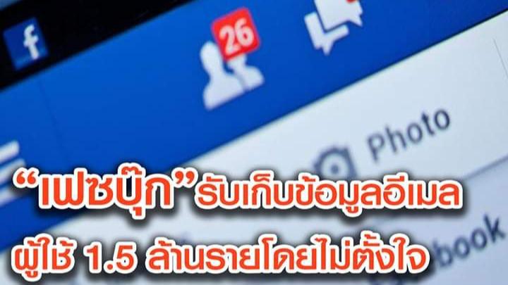 อีเมล เฟซบุ๊ก