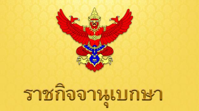 พรรคไทยรักษาชาติ ยุบพรรคไทยรักษาชาติ