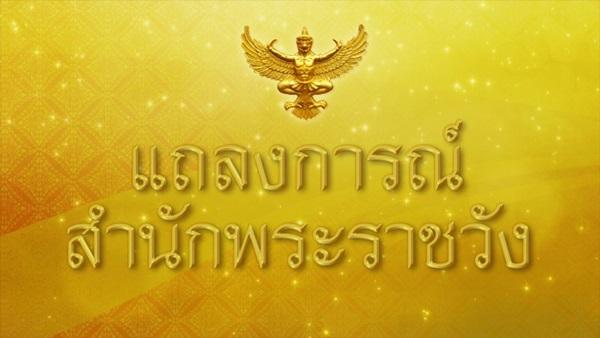 รัชกาลที่ 9 สมเด็จพระนางเจ้าฯ พระบรมราชินีนาถ