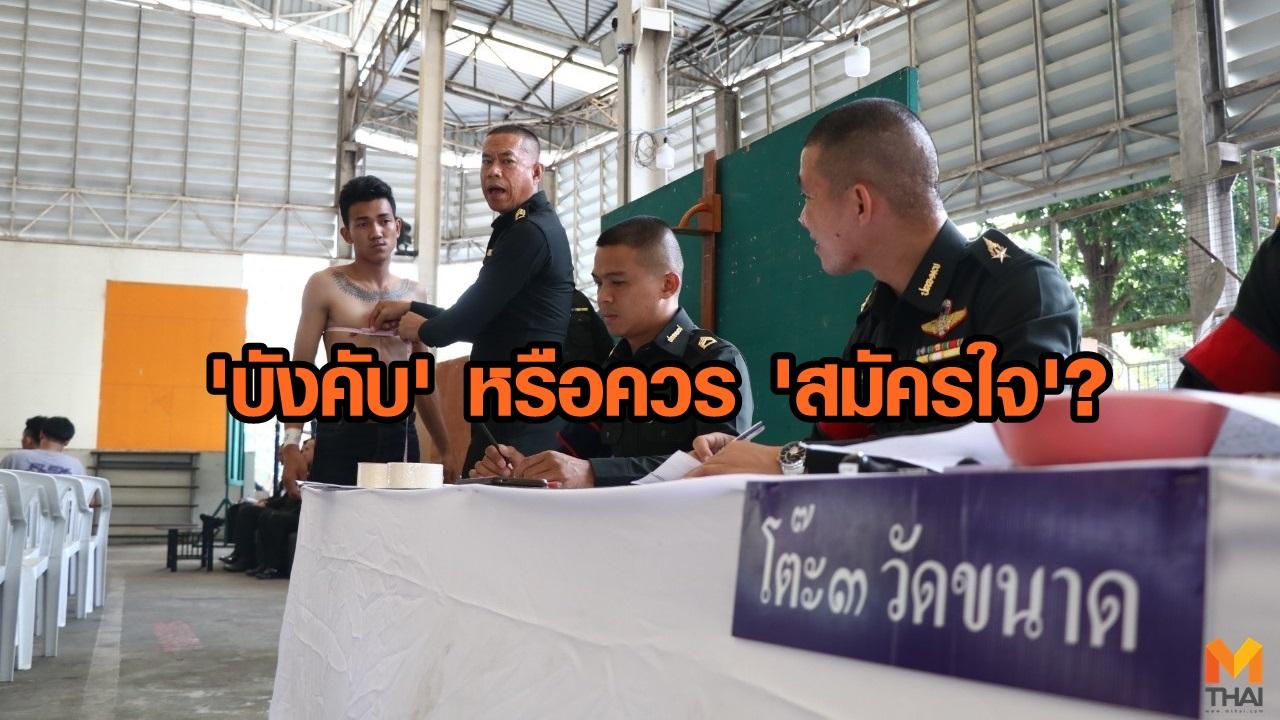 การเกณฑ์ทหาร ทหาร ทหารเกณฑ์