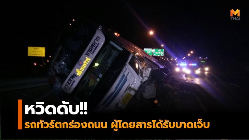 ข่าวภูมิภาค รถทัวร์ รถทัวร์ตกข้างทาง หลับใน อุบัติเหตุ
