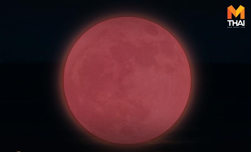 ดวงจันทร์สีชมพู พระจันทร์ สดร.