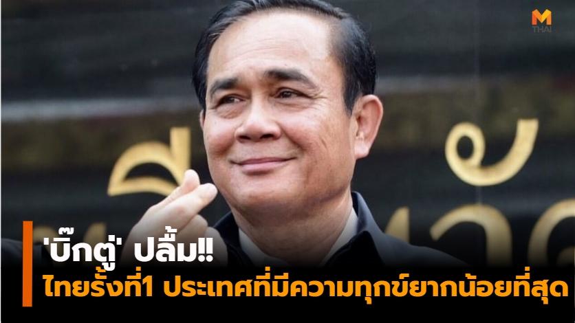 นายกรัฐมนตรี ประเทศที่มีความทุกข์ยากน้อยที่สุด ประเทศไทย
