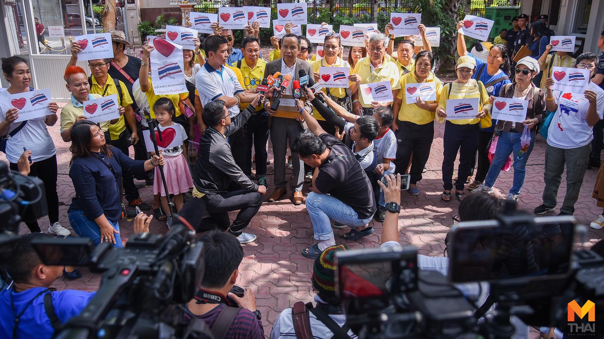 กลุ่มคนไทยหัวใจตรงกัน บิ๊กโจ๊ก ปิยบุตร