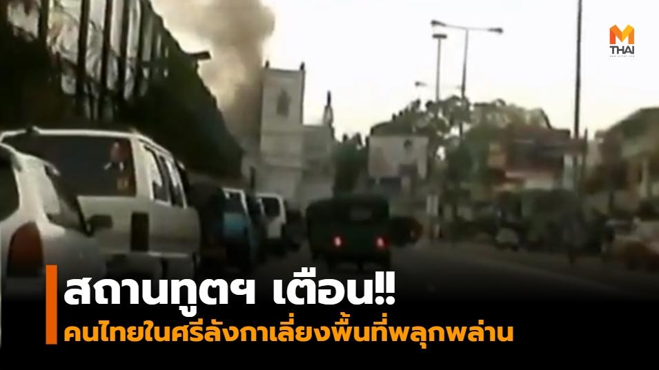 กรุงโคลัมโบ ระเบิดศรีลังกา วางระเบิด