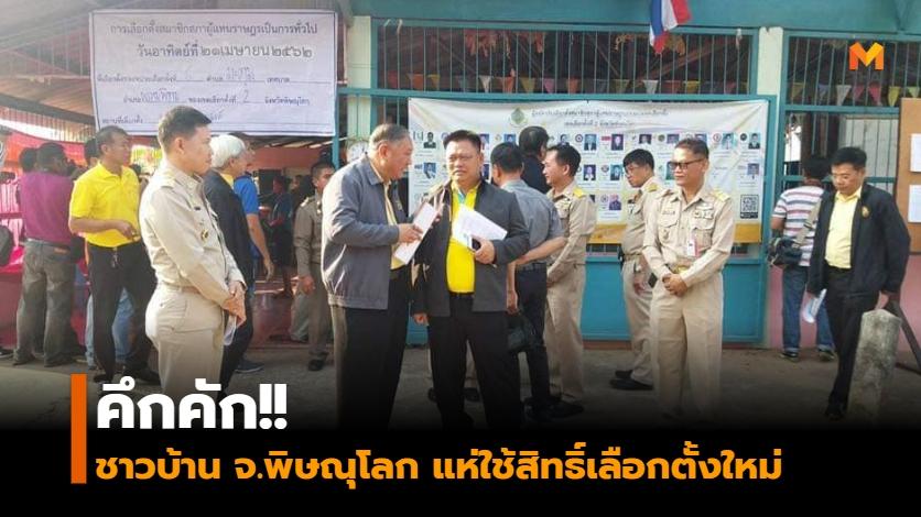 การเมืองไทย ข่าวภูมิภาค ข่าวเลือกตั้ง เลือกตั้ง62 เลือกตั้งใหม่