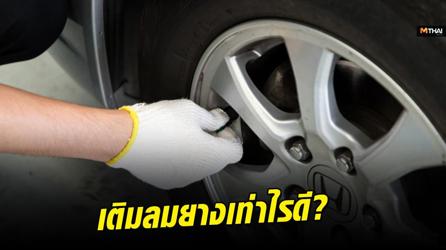 Auto Republic การดูแลรถยนต์ การเติมลม การเติมลมยาง ยางรถยนต์ เคล็ดลับดูแลรถ เติมลม