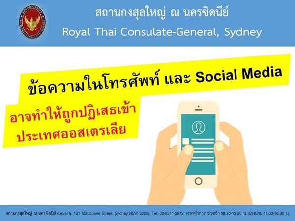 ข้อความในโทรศัพท์ ตม.ออสเตรเลีย ประเทศออสเตรเลีย เตือนคนไทย