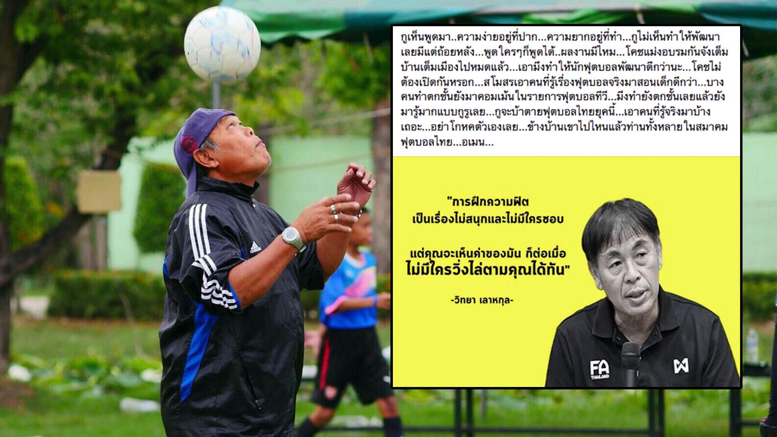 ทีมชาติไทย พิชัย คงศรี สมาคมฟุตบอลแห่งประเทศไทย ไทยลีก