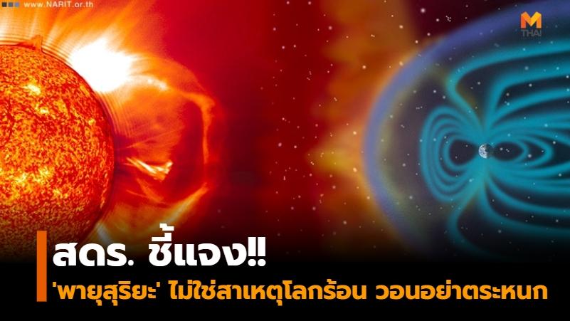 พายุสุริยะ สดร. โลกร้อน