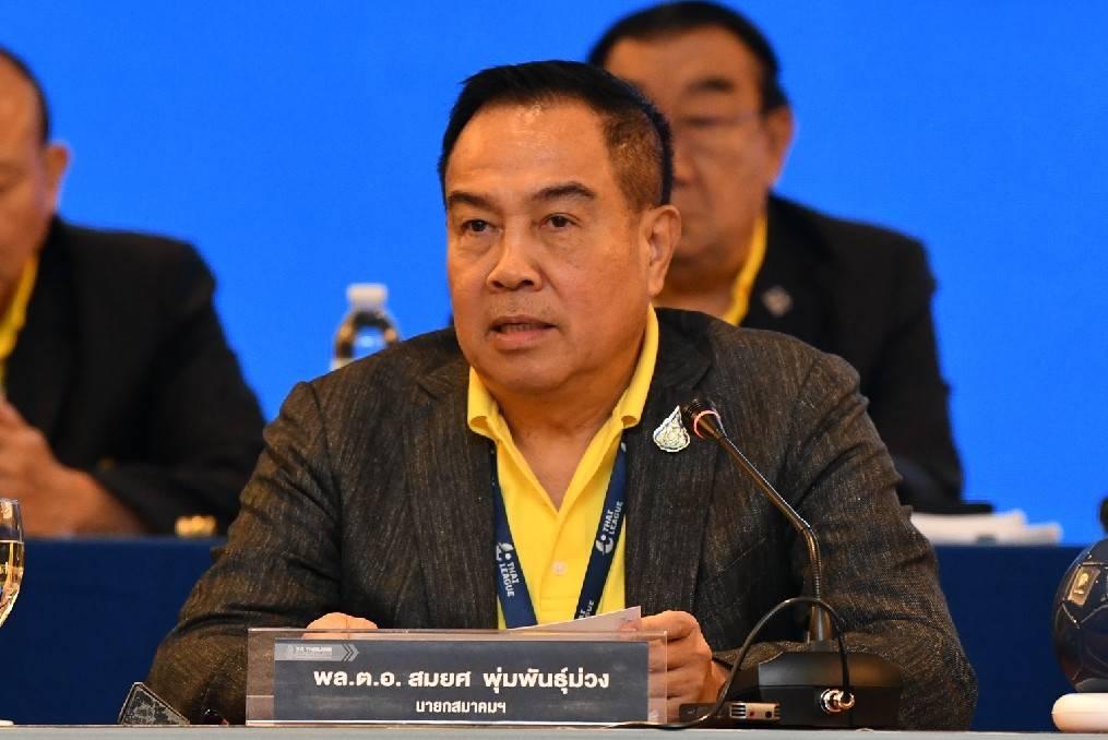 สมยศ พุ่มพันธุ์ม่วง สมาคมกีฬาฟุตบอลแห่งประเทศไทย ไทยลีก
