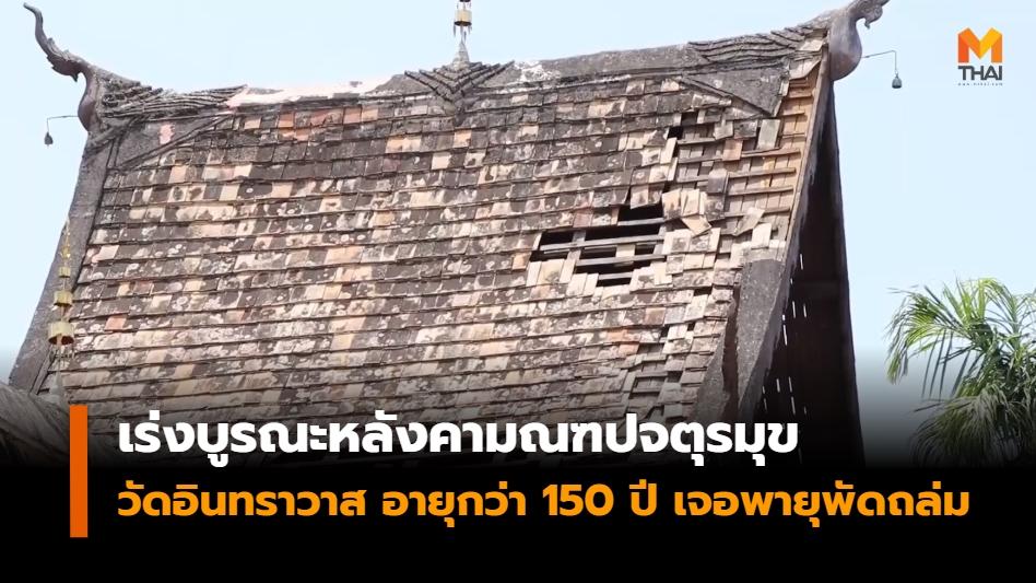 ข่าวภูมิภาค พายุถล่ม มณฑปจตุรมุข วิหารคด