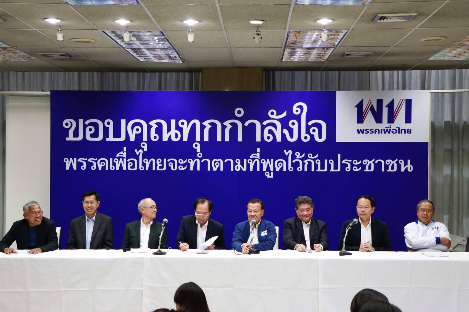 ข่าวสดวันนี้ เพื่อไทย เลือกตั้ง62