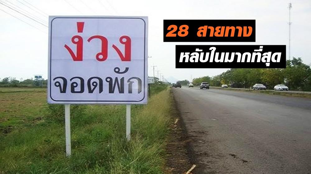 ง่วงหยุดพัก สงกรานต์ 2562 สงกรานต์62 หลับใน อุบัติเหตุ เทศกาลสงกรานต์ 2562