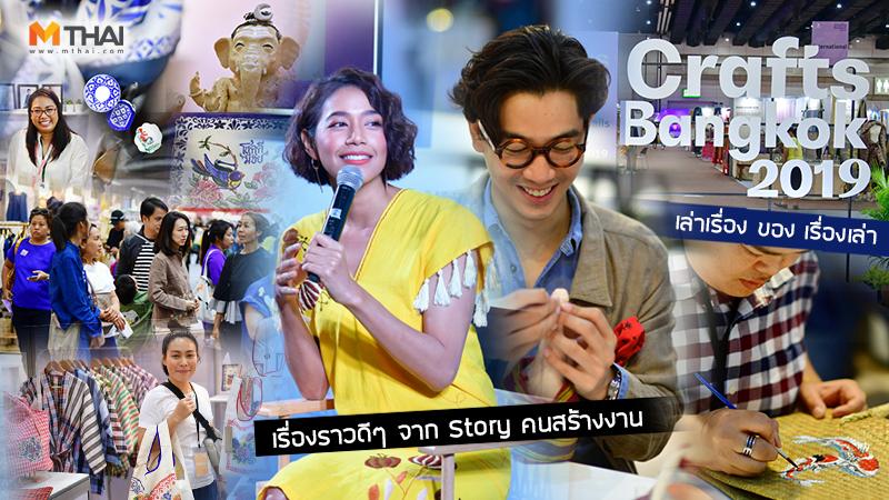 Craft Bangkok Craft Bangkok 2019 งานคราฟต์ งานดีไซน์ ชุดผ้าไทย ชุดพื้นบ้าน ผ้าไทย หัตถศิลป์ไทย แฟชั่นผ้าไทย แฟชั่นไทยร่วมสมัย
