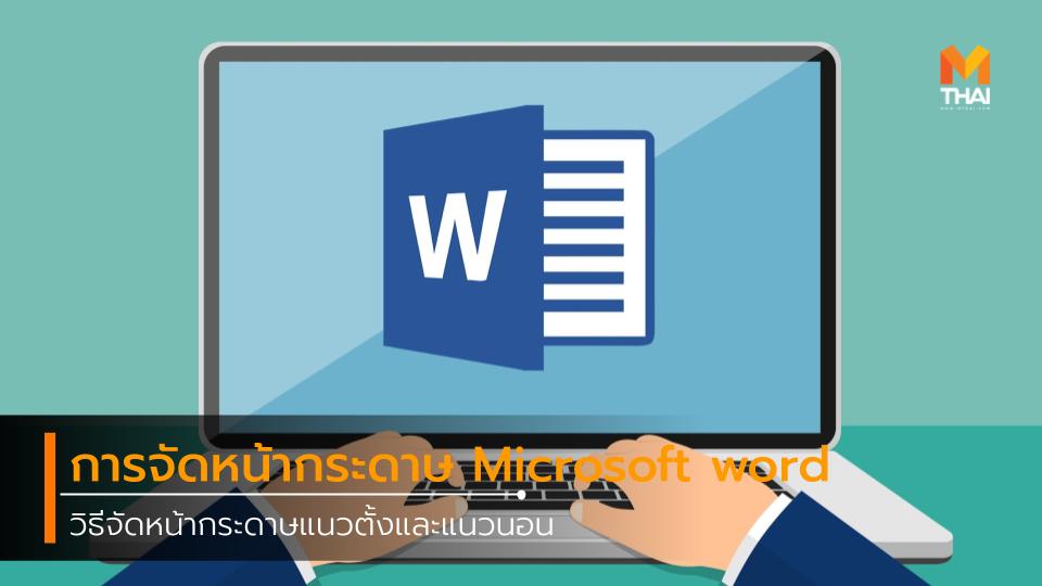 Microsoft Word Word การบ้าน วิธีจัดหน้ากระดาษ word วิธีจัดหน้ากระดาษแนวนอน