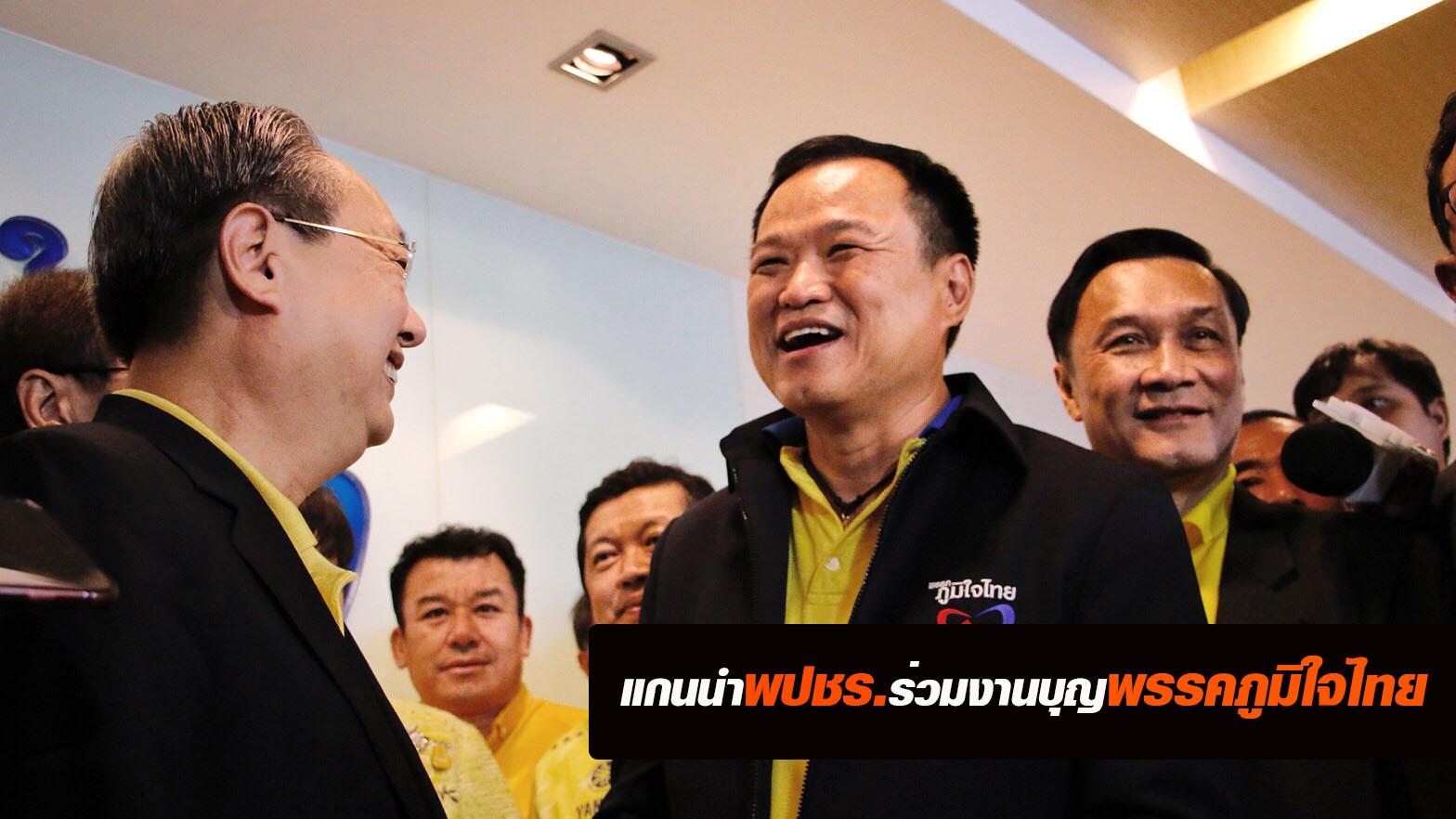 ข่าวสดวันนี้ พลังประชารัฐ ภูมิใจไทย