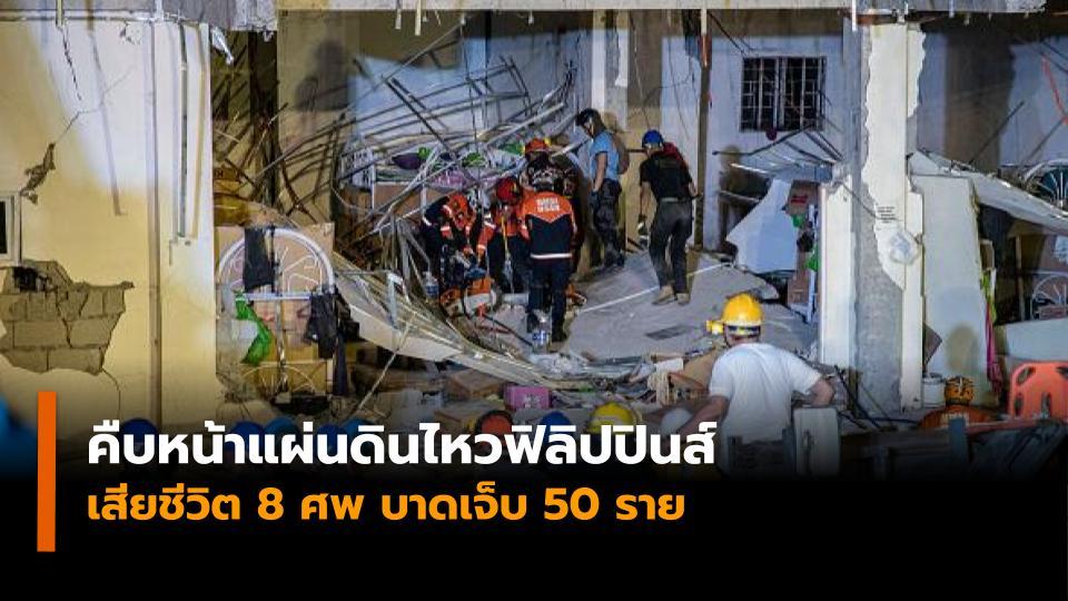 ข่าวสดวันนี้ ฟิลิปปินส์ แผ่นดินไหว
